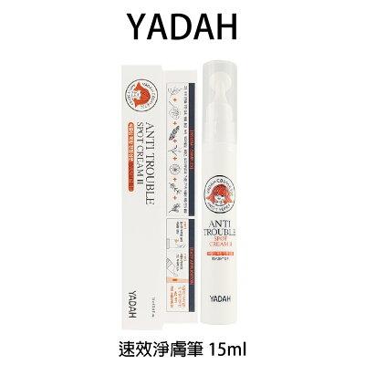 韓國YADAH 速效淨膚筆 15ml