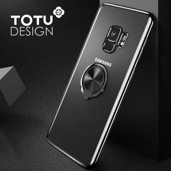 TOTU指環三星S9手機殼電鍍CD紋支架磁吸手機套全包軟殼掛繩孔