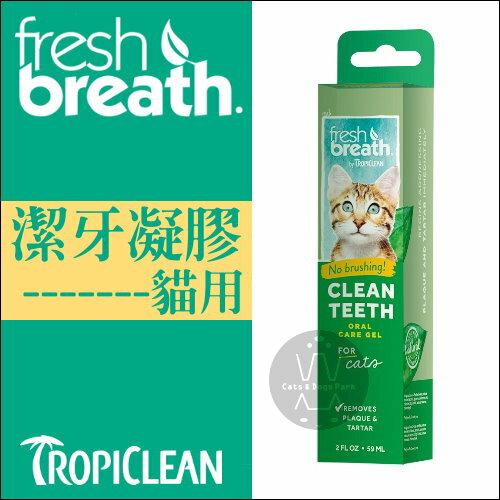 +貓狗樂園+ Fresh breath鮮呼吸【貓用。潔牙凝膠。59ml】410元