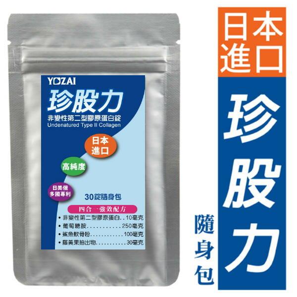 【悠哉美健】日本進口珍股力非變性第二型膠原蛋白+葡萄糖胺+鯊魚軟骨素(30錠/包)(原料萃取自鮭魚鼻軟骨))