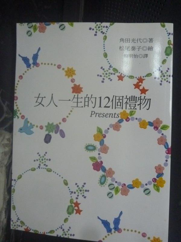 ~書寶 書T5/翻譯小說_HBO~女人一生的12個 _角田光代  韓明怡