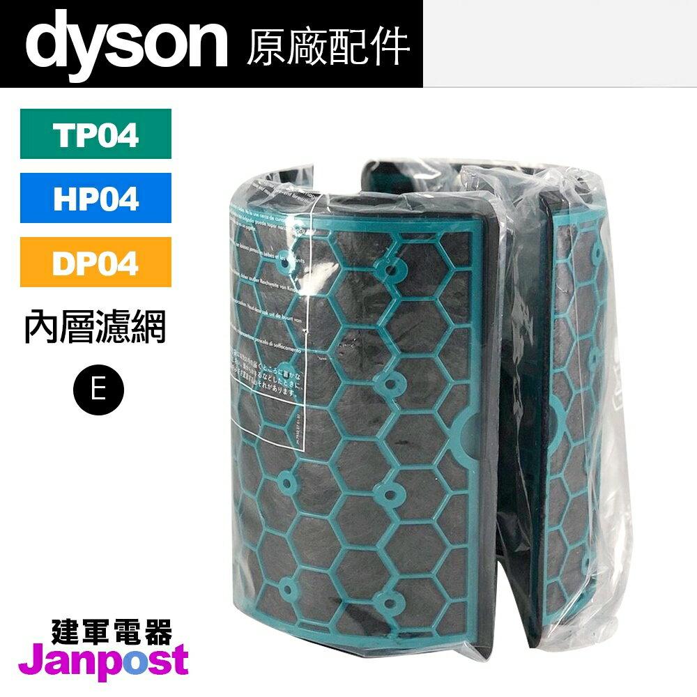 [全店97折]【建軍電器】現貨 原廠 Dyson TP04/HP04/DP04 活性碳 濾網(內層)