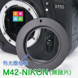[享樂攝影] M42鏡頭轉接NIKON 無鏡片轉接環 黑色金屬 D5200 D3200 D800 D300s D7100 D300 D4 Zeiss Takumar