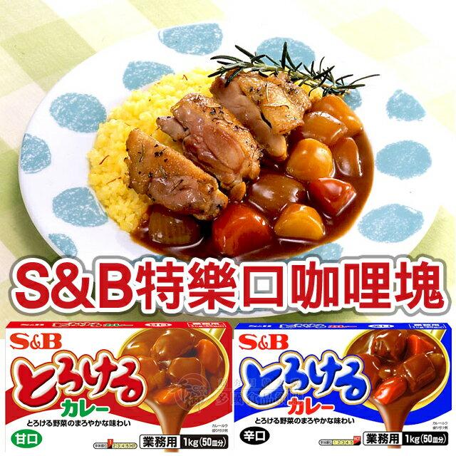 日本S&B特樂口元氣咖哩塊1KG 甘口/辛口[JP071721]千御國際
