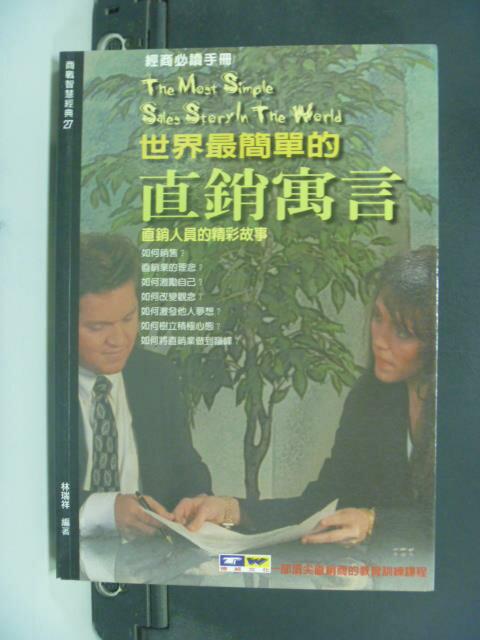 【書寶二手書T8/行銷_GHM】世界最簡單的直銷寓言_林瑞祥