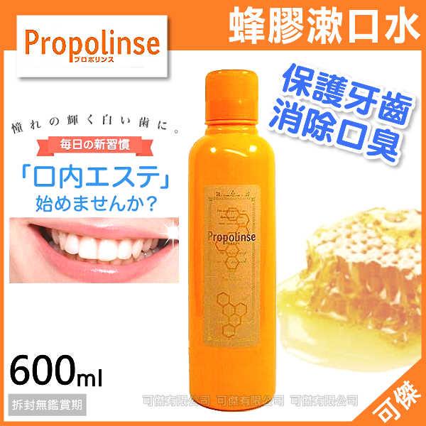 可傑 日本 Propolinse 蜂膠漱口水 橘瓶 600ml 大容量 清潔口腔 消除惱人口臭 日本熱賣中!