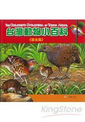 台灣動物小百科《雜食篇》
