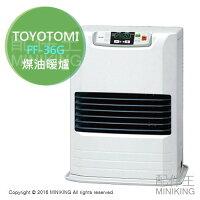電暖器推薦【配件王】日本製  一年保 TOYOTOMI FF-36G 煤油暖爐 15畳 另 RL-25F