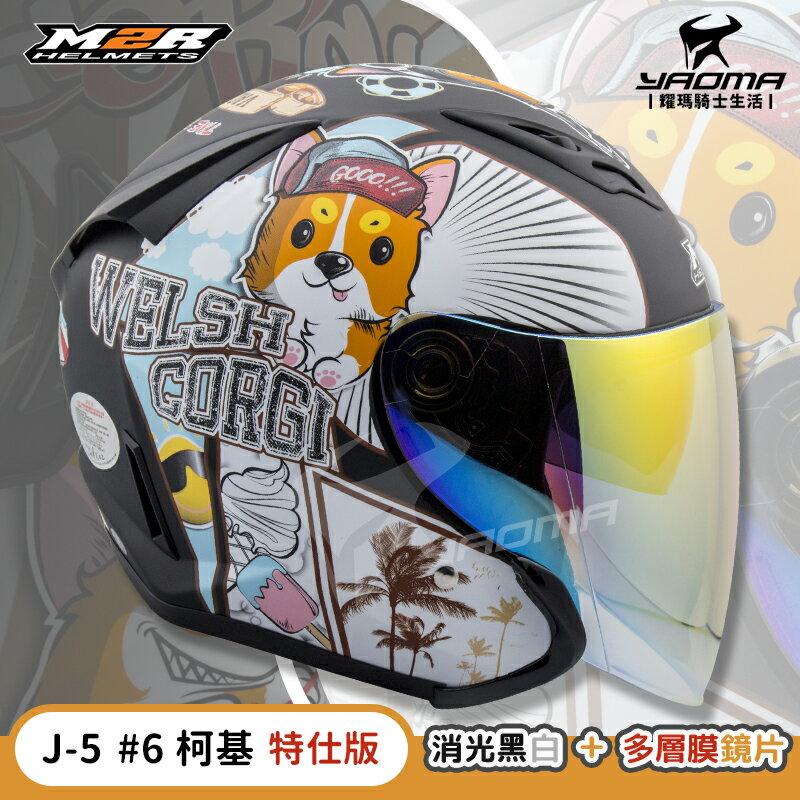 加贈手套 M2R安全帽 J-5 #6 柯基 特仕版 限定版 消光黑白 雙色 多層膜鏡片 內鏡 3 / 4罩 半罩帽 耀瑪騎士 4