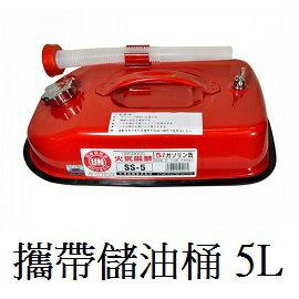 [ YAZAWA ] 攜帶儲油桶 5L 紅色 / 手提油桶 / SS-5