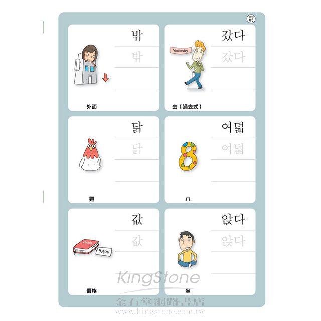 我的第一本韓語課本(附MP3) 4