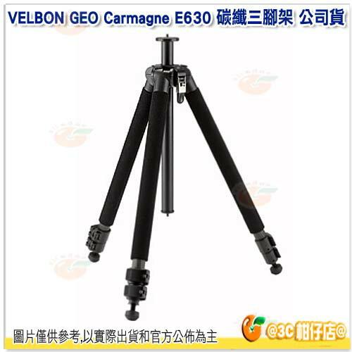 免運 可分期 VELBON GEO Carmagne E630 碳纖三腳架 立福公司貨 三段 承重4kg 碳纖腳架