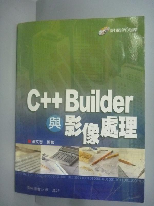 ~書寶 書T1/電腦_QIW~C  Builder與影像處理_黃文吉_無光碟