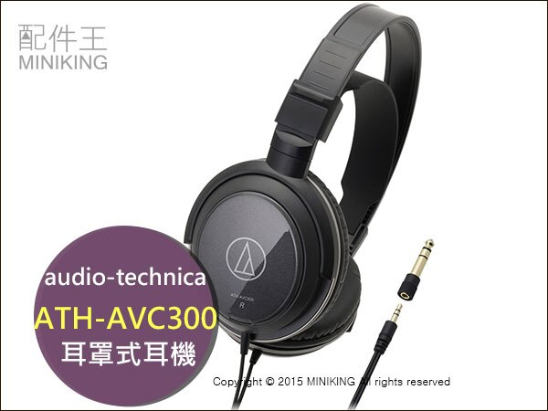 【 王】  audio-technica 鐵三角ATH-AVC300 耳罩式耳機 立體聲