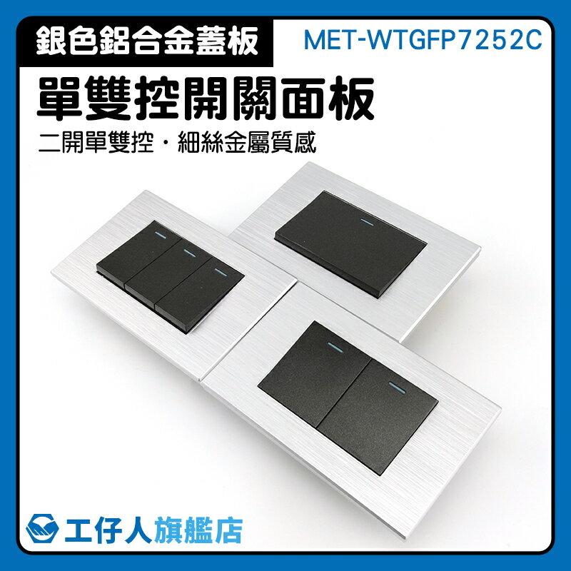 工業風開關面板 電燈雙開 大面板 客廳工業風 loft 裝潢 電源配件 MET-WTGFP7252C