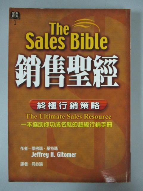 ~書寶 書T7/行銷_JDH~銷售聖經~終極行銷策略_傑佛瑞.基特瑪
