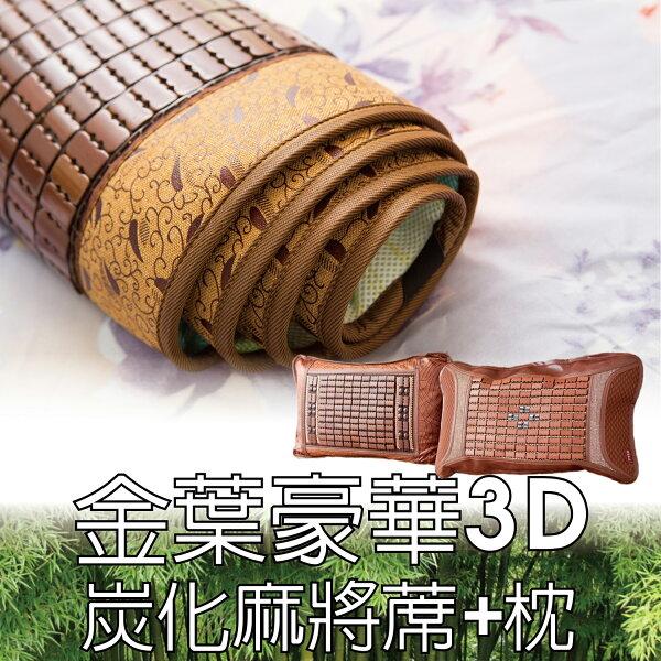 【名流寢飾家居館】金葉豪華3D立體炭化.SGS專利認證.透氣麻將蓆+麻將枕.加大單人.有伸縮帶
