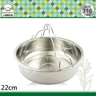 瑪露塔316不鏽鋼電鍋蒸盤架可提式22cm適用10/15人份-大廚師百貨