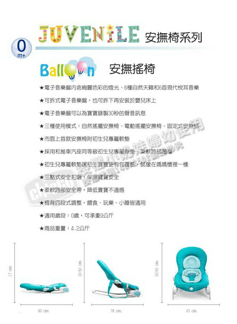 Chicco - Ballon 安撫搖椅 (粉藕紫) 1