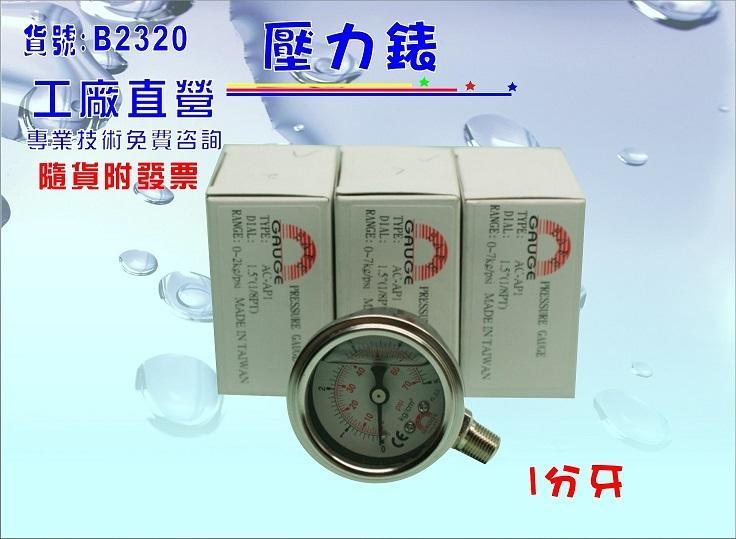 台灣製造.油空氣水適用油式壓力錶.淨水器.濾水器.飲水機.水塔過濾器(貨號B2320)【巡航淨水】