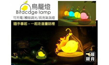 創意led鳥籠夜燈/床頭燈-觸摸感應開關(現貨+預購)