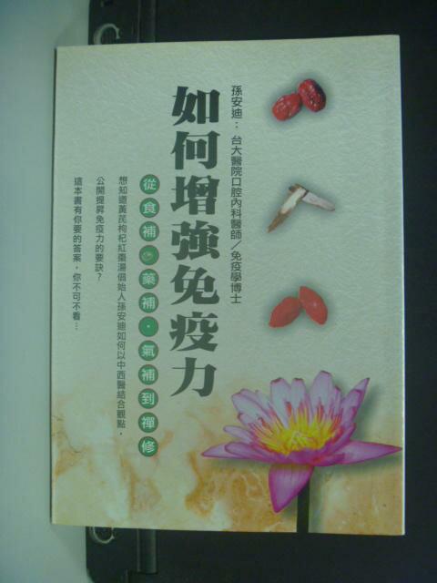 【書寶二手書T2/養生_GAC】如何增強免疫力_孫安迪