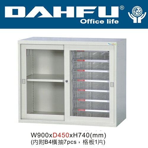DAHFU 大富 DF-KG-06-A 玻璃拉門鋼製連接組合公文櫃(內附B4橫抽7pcs,格板一片)/ 個