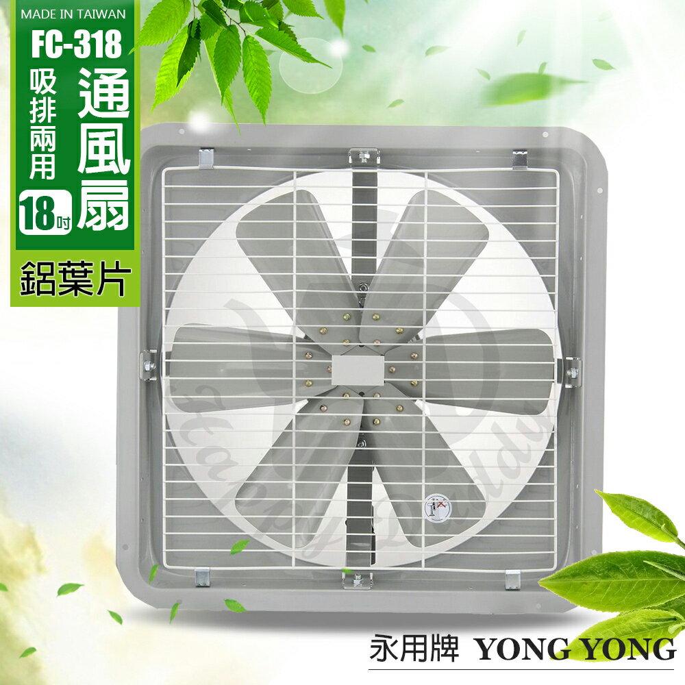 【永用牌】MIT 台灣製造18吋耐用馬達吸排風扇(鋁葉) FC-318