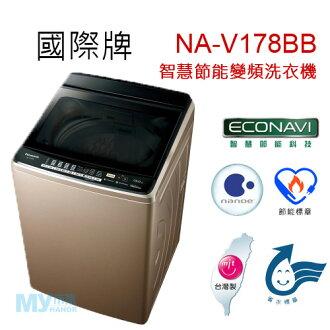 【含基本安裝】Panasonic國際牌 NA-V178BB 16公斤智慧節能變頻洗衣機