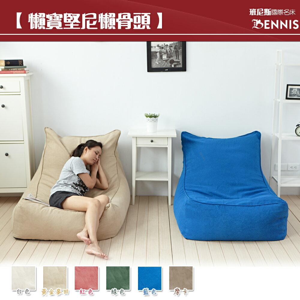 0.1cm超微粒發泡綿【Lounger Sofa懶寶堅尼】高級懶骨頭沙發★班尼斯國際家具名床 2