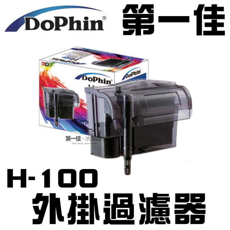 [第一佳 水族寵物] 海豚Dophin 外掛過濾器 含濾板 H-100