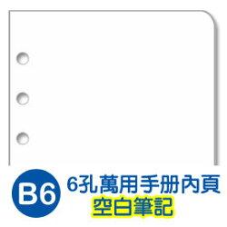 珠友 BC-83202 B6/32K 6孔萬用手冊內頁/空白筆記(80磅)40張(適用6孔夾)