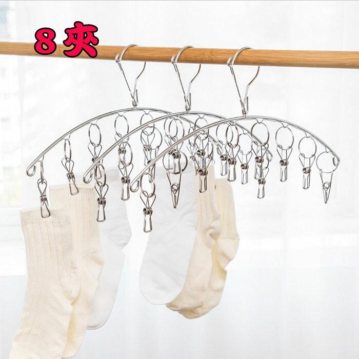 糖衣子輕鬆購【AS0144】8夾多功能不鏽鋼一字夾家用防風曬衣架襪子內衣曬衣夾