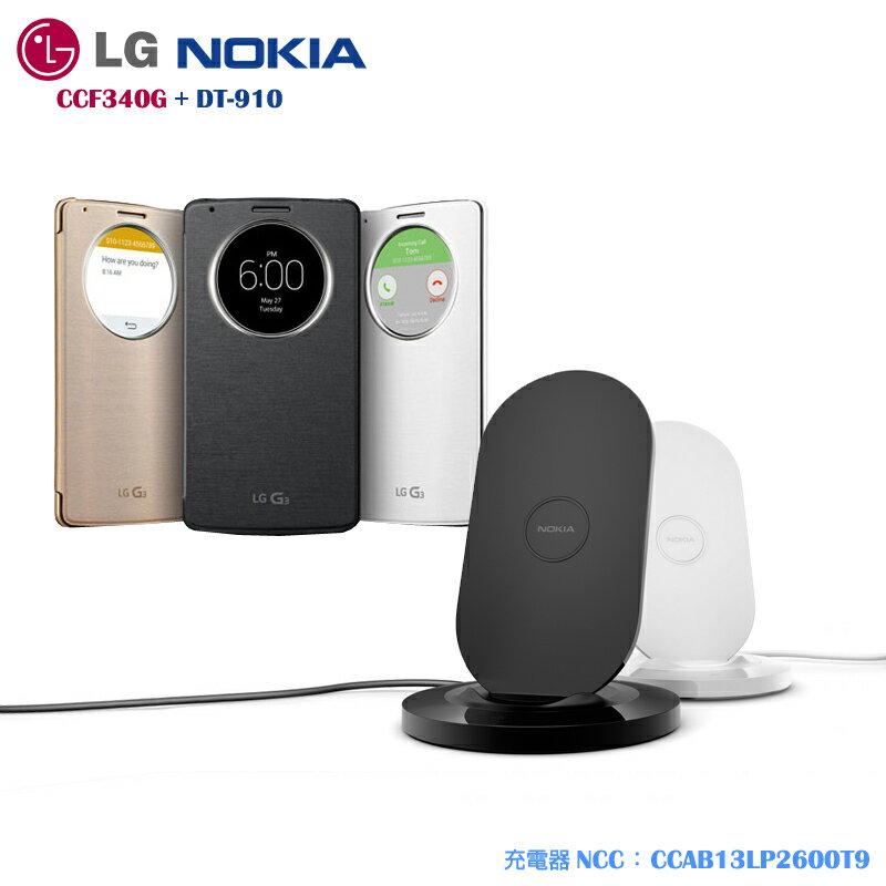 超值組合 NOKIA DT-910 原廠無線充電座+LG G3 D855 CCF340G 原廠無線充電電池蓋皮套/充電器/國際QI標準