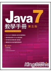 Java 7教學手冊-第五版