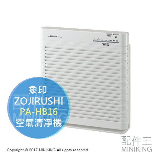 【配件王】日本代购 ZOJIRUSHI 象印 PA-HB16 空气清净机 8坪 静音 集尘 脱臭 过滤 空污