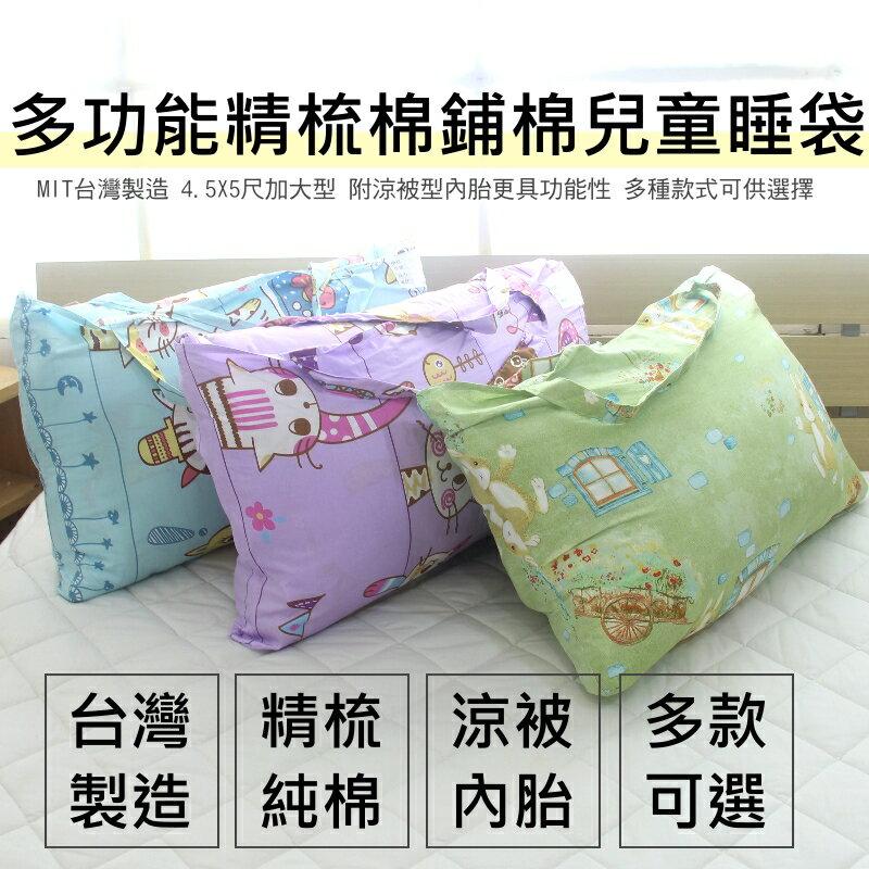精梳棉鋪棉兒童睡袋-4.5尺加大款【台灣製造】100%棉 附同花色涼被型內胎+小童枕+收納袋 多款可愛動物多功能兒童睡袋 - 限時優惠好康折扣