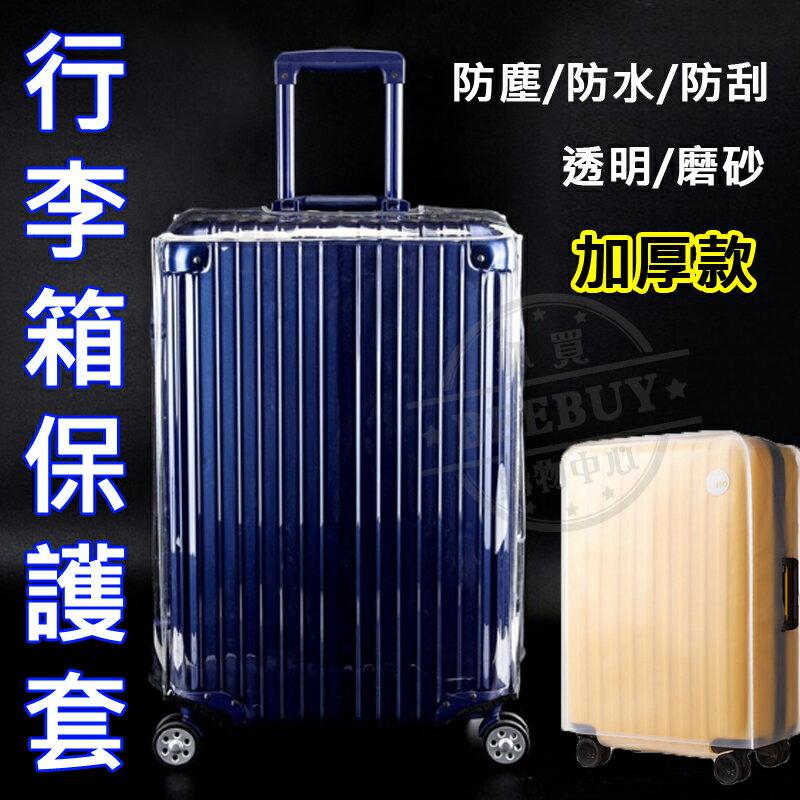 beebuy BEEBUY《現貨》22-26吋~ 透明 行李箱 防塵套 防塵罩 登機箱 防塵袋 保護套 旅行 旅遊 出國 防刮防水 加厚款