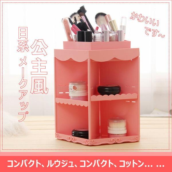 旋轉化妝盒/日系公主風360度旋轉化妝收納盒/無需組裝★【天空樹】