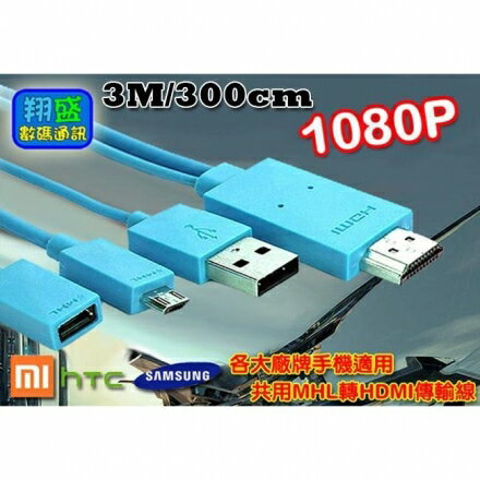 <br/><br/>  【翔盛】3m 3米 HDMI影音線 Z2 Z3+ A9 M9 E9 Note 2 3 S5 S4 S3 Note4 高清MHL電視輸出線 TV-OUT<br/><br/>