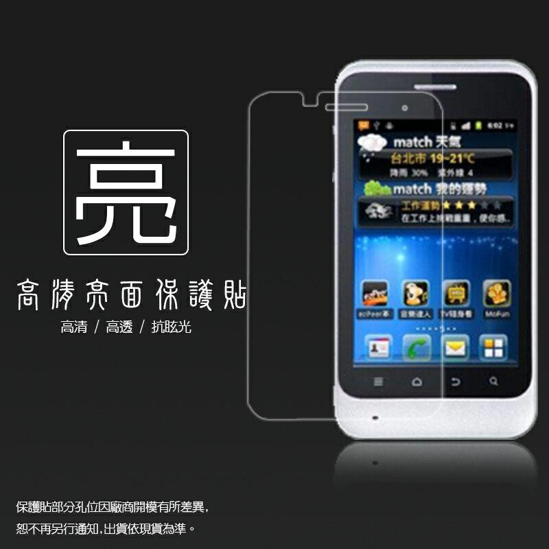 亮面螢幕保護貼 台灣大哥大 TWM Amazing A1 保護貼