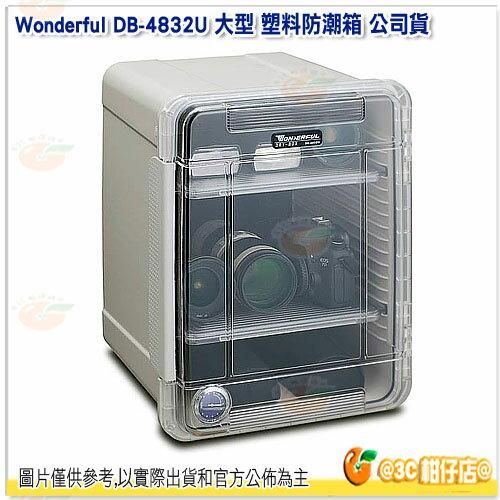 Wonderful DB~4832U 大型 塑料防潮箱 附濕度表 I型除溼盒 貨 乾燥箱