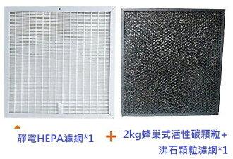 Opure 大王清淨機 A6 專用濾網組(HEPA濾網*1+2kg 蜂巢狀沸石顆粒濾網*1)