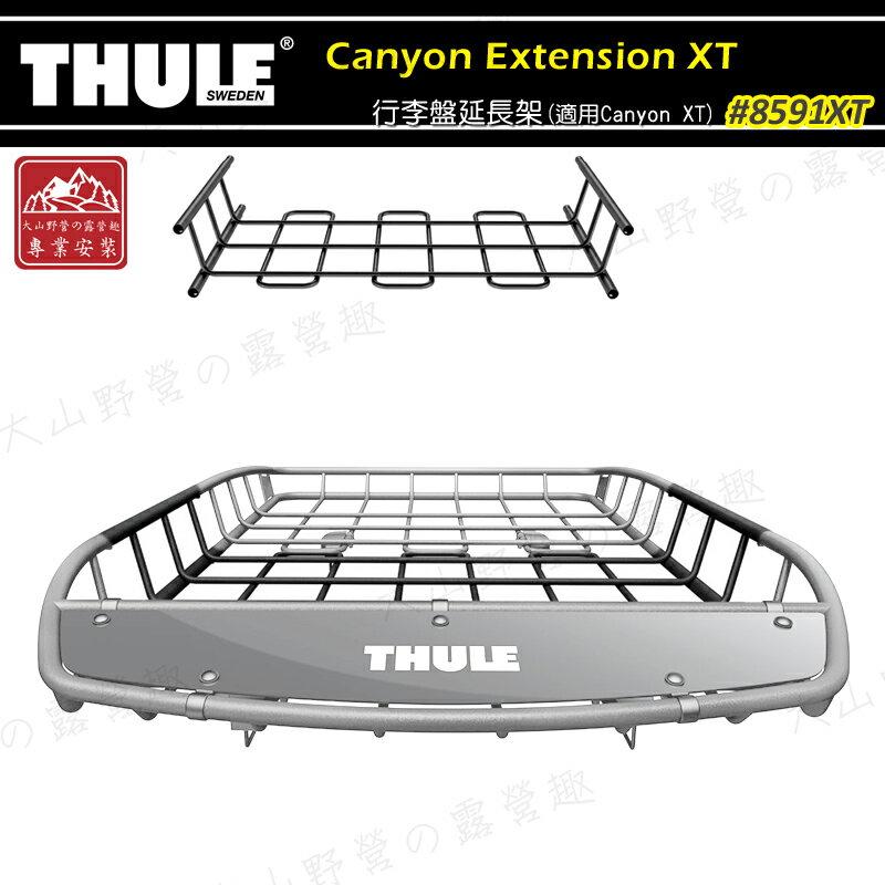 【露營趣】新店桃園 THULE 都樂 8591XT Canyon Extension XT 行李盤延長架 延伸架 行李框 車頂框 置物盤 置物籃 ...