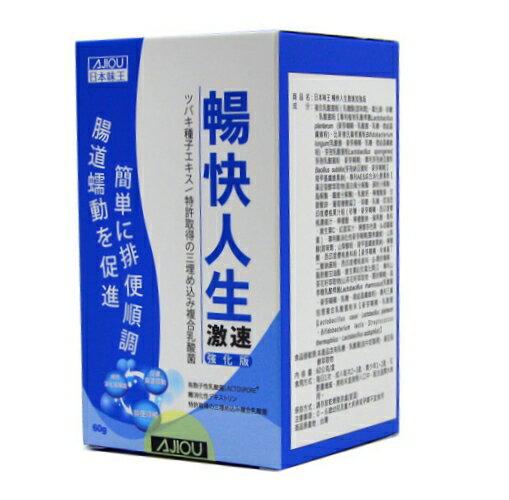 【小資屋】日本味王 暢快人生激速加強版(60g/瓶)效期:2019.6.2