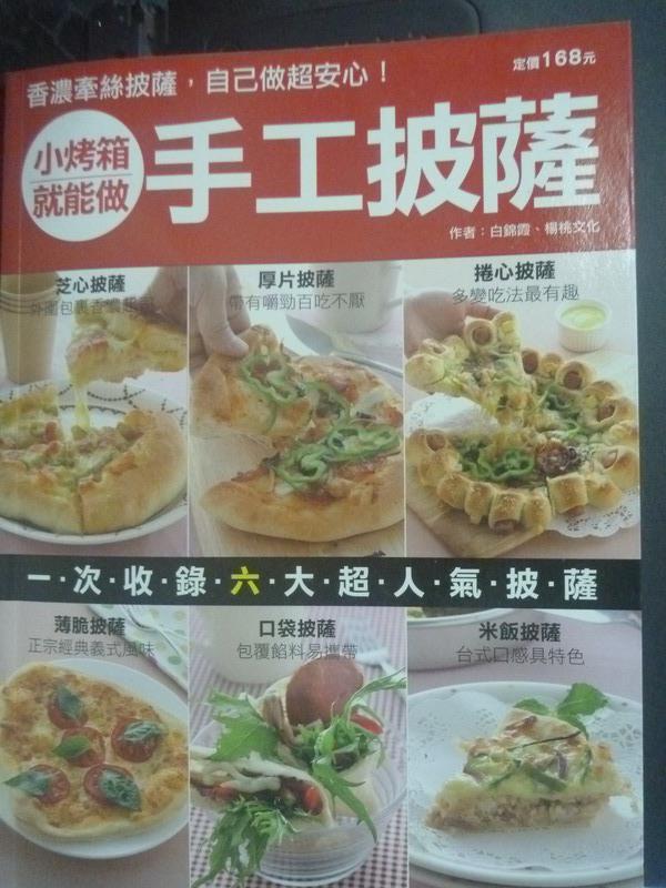 【書寶二手書T1/餐飲_WDC】小烤箱就能做出手工披薩_白錦霞