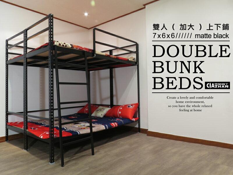 ?空間特工?角鋼床架 消光黑雙人加大床 雙層床架 含樓梯 上下床 宿舍床架 組合床 上下鋪 D3BF609