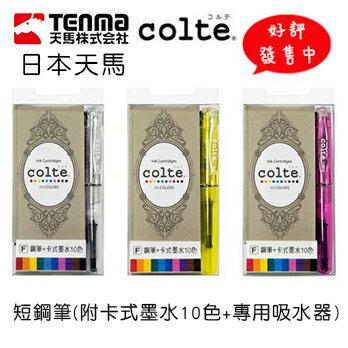 ~ 發售中~ Colte 短鋼筆 F尖 MLT~MPF  10色卡水 吸墨器X1支