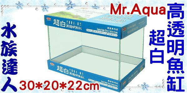 【水族達人】水族先生Mr.Aqua《2004-02 超白高透明魚缸.30*20*22cm》平面缸 超白缸 魚缸