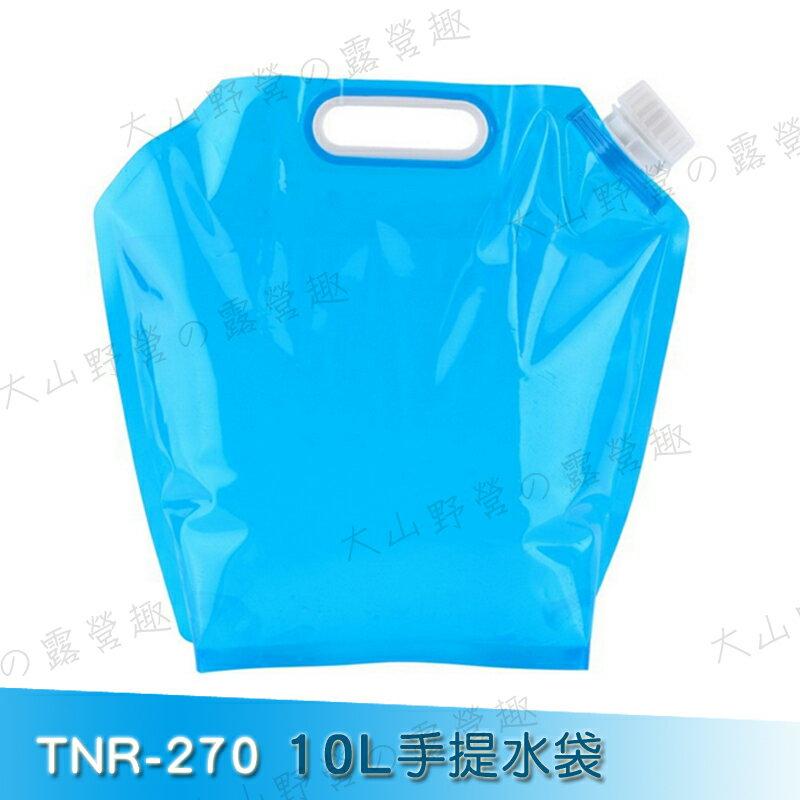 【露營趣】中和安坑 TNR-270 10L 手提水袋 儲水袋 蓄水袋 摺疊水袋 登山 露營 野營 Platypus Nalgene MSR Camelbak